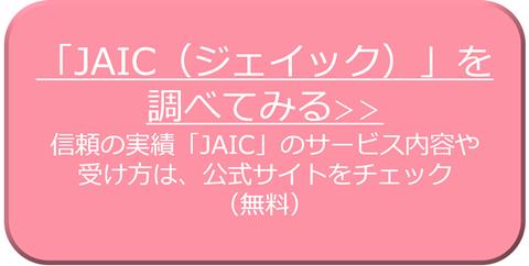 JAIC口コミ